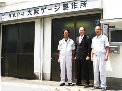 大阪ゲージ製作所