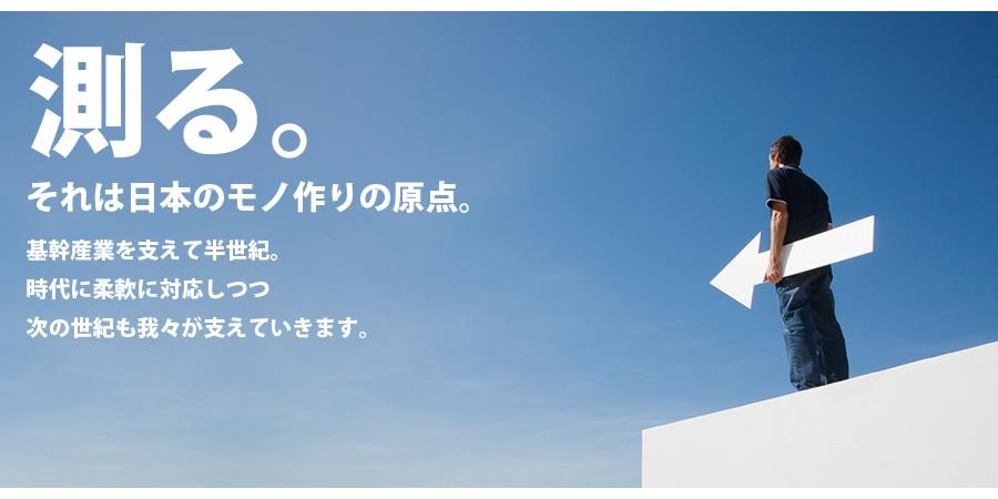OPMA大阪精密測定機器工業会