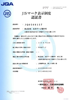 JISマーク表示制度認証書